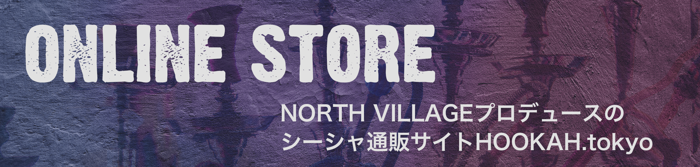 ONLINE STORE NORTH VILLAGEプロデュースのシーシャ通販サイト HOOKAH.tokyo