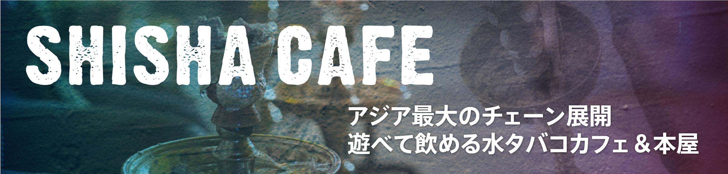 SHISHA CAFE アジア最大のチェーン展開 遊べて飲める水タバコカフェ&本屋